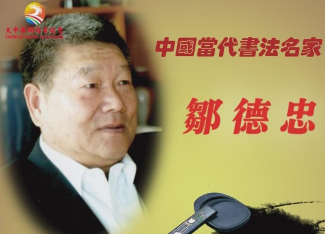 中国当代书法名家——邹德忠