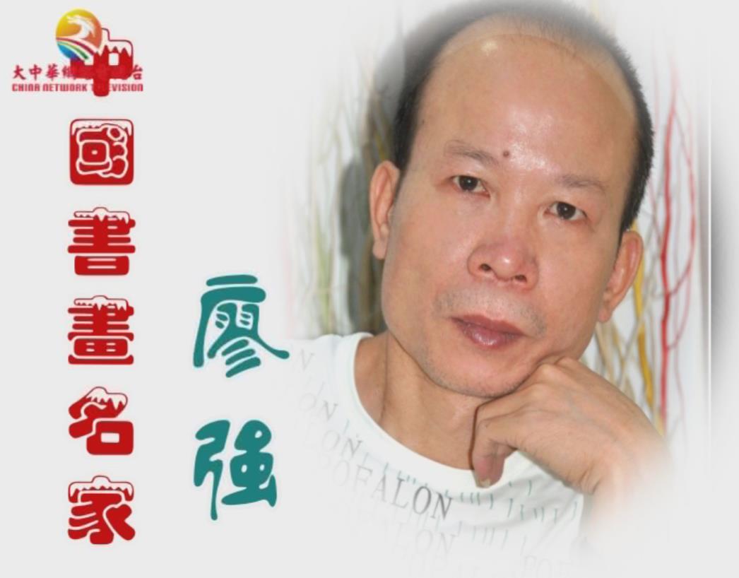 中国书画名家——廖强